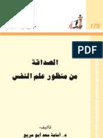 الصداقة من منظور علم النفس    - د. أسامة أبو سريع