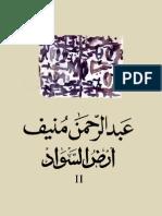 عبدالرحمن منيف - أرض السواد  2