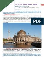 Deutsch Touring - Part 8 佩加蒙博物館