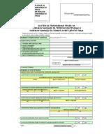 Zahtev za priznavanje prava na novčanu naknadu - PIO Republike Srbije