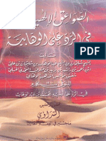 الصواعق الالهية في الرد على الوهابية,  الشيخ سليمان بن عبد الوهاب
