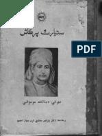 SP Sindhi