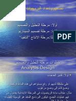 التصميم التعليمى