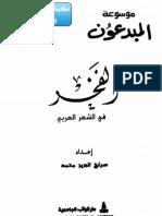 موسوعة روائع الشعر العربي 03 - الفخر
