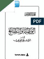 موسوعة روائع الشعر العربي 15 - الوصايا والنصائح