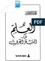 موسوعة روائع الشعر العربي 02 - العلم