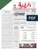 Alroya Newspaper 29-12-2013