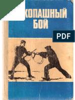 Close Combat - Ed. Sokolov VN 1985