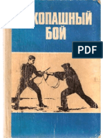 Close Combat - Ed. Sokolov VN 1985