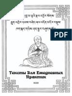 Texty_ Daily Prayer Book_A