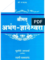 Abhang Danyaeshwari Shri Swami Swaroopananda Pawas