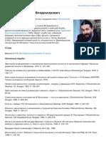 Лепахин, Валерий Владимирович.pdf