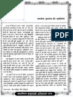 Bharatiya Puratattva Ki Avahelna
