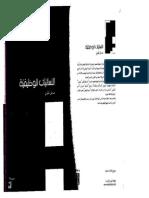 اللسانيات الوظيفية.pdf
