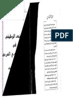 المنحى الوظيفي في الفكر اللغوي العربي.pdf
