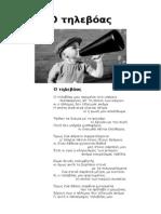 Ο τηλεβόας - ποίημα.doc