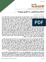 Aperçu de «صحيفة الاقتصادية الالكترونية»