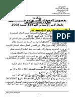 Copy of مذكرة بخصوص المعوقات