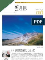 たまねぎ通信 AUGUST.2009.No.10