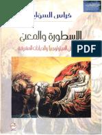 فراس السواح..الأسطورة والمعنى..دراسات فى الميثولوجيا والديانات الشرقية.pdf