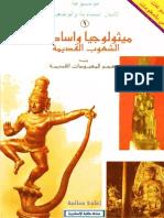 موسوعة ميثولوجيا وأساطير الشعوب القديمة , ومعجم أهم المعبودات القديمة.pdf