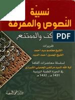 نسبية النصوص والمعرفة الممكن والممتنع.pdf