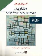 أمبرتو إيكو التأويل بين السيميائيات والتفكيكية.pdf