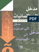 محمد يونس مدخل الى اللسانيات.pdf