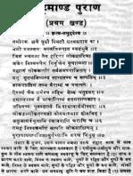 Brahmanda Purana Part -1