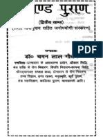 Brahmand Purana Part 2