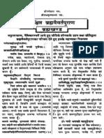 Brahma Vaivarta Purana