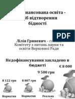 Аналіз проекту Держбюджету-2014 в сфері освіти