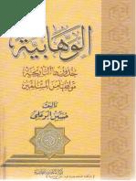 الوهابية جذورها التاريخية موافقها من المسلمين ,  حسين ابو علي