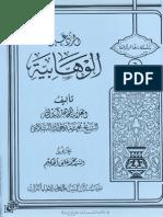 الرد على الوهابية,  الشيخ محمد جواد البلاغي