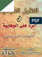 النقول الشرعية في الرد على الوهابية,  (Alnqool-Alshrieah)