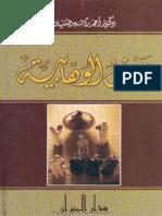 نقض الوهابية, الدكتور احمد راسم النفيس