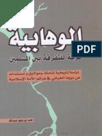 الوهابية فرقة للتفرقة بين المسلمين,  حامد ابراهيم عبدالله