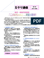 K-ファミクリ通信第11 号 2009 年7 月発行