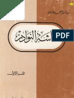 كناشة النوادر - عبد السلام محمد هارون رحمه الله