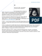 Мелетий Метаксакис.pdf