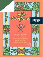 BapuRamaneeyam by Bapu-Ramana