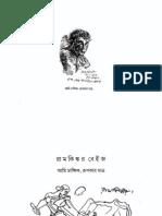 Ramkingkor Bais - Ami Chakkhik Rupokar Matra