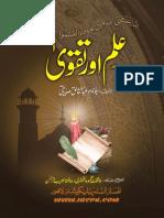 Ilm Aur Taqwa-Abdul Khaliq-Islamic Urdu Book