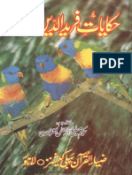 Hikayat e Fariduddin Attar (Urdu translation)