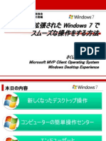 Windows 7 コミュニティ勉強会 with Tech Fielders 北陸編