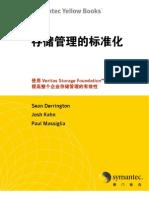 yellow_book_存储管理标准化