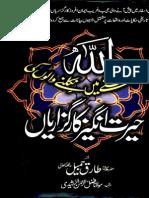 Allah Kay Rasty Mein Nikalny Walon Ki Hairat Angaiz Karguarian by Maulana Tariq Jameel