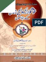 Khush Gawar Izdewaji Zindagi Kay Rahnuma Usool by Maulana Roohulla Naqshbandi