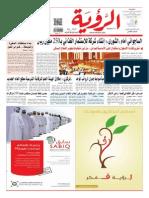 Alroya Newspaper 31-12-2013