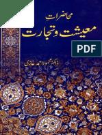 Muhazarat E Maeeshat O Tijarat By Dr Mahmood Ahmad Ghazi